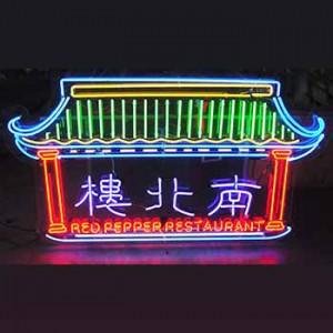 red pepper restaurant restaurants chinese food