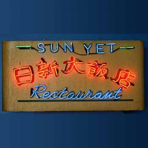 SUN YET Chinese Restaurant