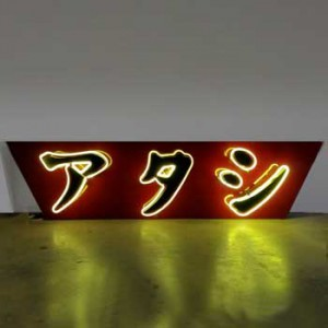 Japanese Characters Yellow Neon