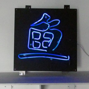 Blue Chinese Character
