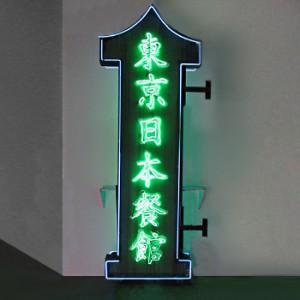 chinese japanese restaurant restaurants food dinner diner