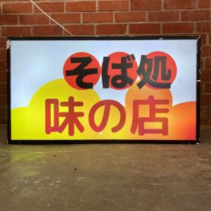 japanese light box restaurant noodle house soba