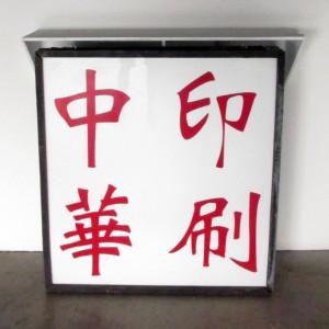 Chung Hwa Printing Chinese Lightbox