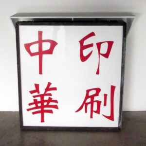 chung hwa printing chinese lightbox light box print printers photo photography office