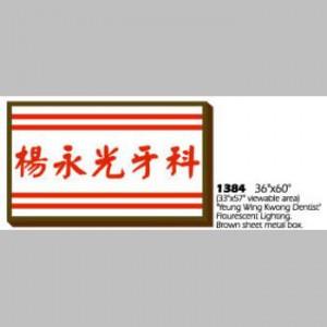 yeung wing kwong dentist chinese light box lightbox dental health wellness doctor dental