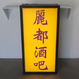 chinese li do bar club drink drinks lightbox light box