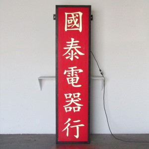 chinese pacific electrical appliances lightbox light box shop store retail electronic electronics