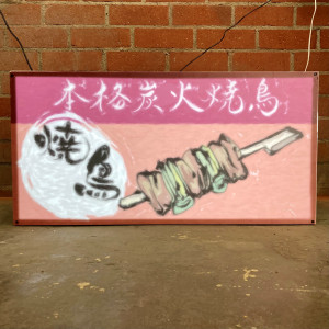 japanese restaurant light box yakitori