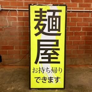 japanese noodle shop restaurant ramen light box takeout