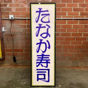 japanese sushi restaurant light box