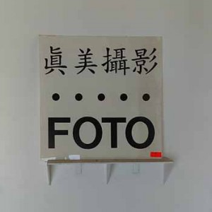 Chinese Foto Lightbox