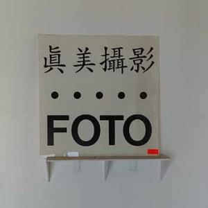 Chinese Foto Lightbox