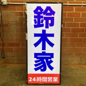 japanese restaurant open 24 hours light box