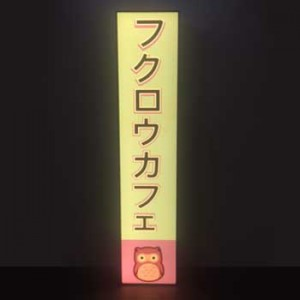"Japanese ""Owl"" Light Box"