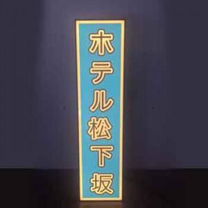"Japanese ""Hotel Matsushita Hill"" Lightbox"