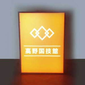 Japanese Takano Kokukigan Lightbox Light Box