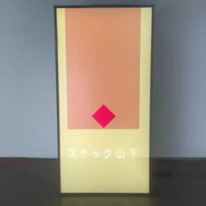 "Japanese ""SNACK MIKKAI"" Lightbox"