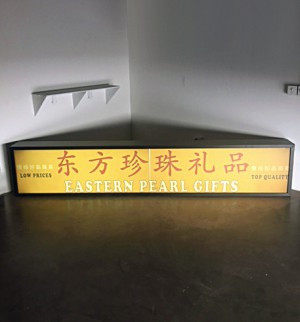 Chinese Eastern Pearl Gifts Lightbox