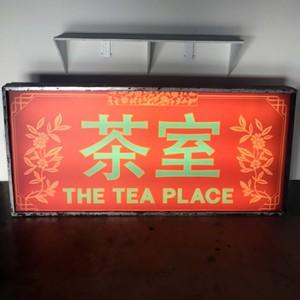 chinese tea room the tea place lightbox light box restaurant cafe