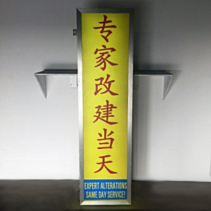 chinese expert alterations alteration same day service laundry clean cleaners laundromat lightbox light box