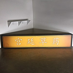 Chinese Characters Lightbox