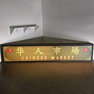 Chinese Market Lightbox