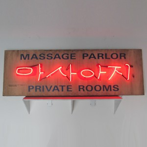 MASSAGE PARLOR (Korean) PRIVATE ROOMS